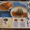 ココイチの地域限定メニューって知ってる?蒲郡で地魚フライカレーを食べてきた!