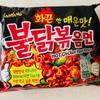 韓国の激辛 ブルダック炒め麺