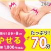 エルセーヌの500円体験で契約の勧誘は?予約しにくいって本当?口コミ評判は?