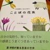 「言葉の花束III」 葉祥明