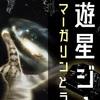 遊星ジャーナル02『マーガリンとライ麦パン宣言』の発売開始です