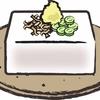 豆腐は畑の肉です。古くからの健康食!