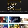 【iTunes Store】「ゴールデンムービーウィーク」期間限定価格