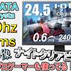 【FPS歴8年以上】60hzからGigaCrystaの240hzモニターに変えた時のレビュー【EX-LDGC251UTB】