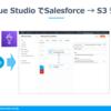 AWS Glue Studio でSalesforce→S3 データ連携ジョブを作成