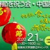 春節を祝う会・中国展 2月1日開催!
