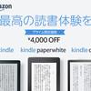 Kindle Paperwhiteが4,000円OFFの12,280円!Kindleも4,980円!Amazonプライム会員限定!