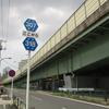 9-2.東京都道307号 王子金町江戸川線 「重複&迷走」区間