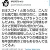 ホームレスは死亡するしかない冷酷な日本の運命