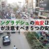 バングラデシュの治安は?旅行者が注意すべき5つの安全対策