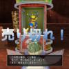 【くじ】グレン売り切れ!