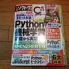 日経ソフトウェア2017年8月号を買いました