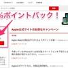 【改悪・追記あり】楽天Rebates(リーベイツ)経由でアップル製品を買うとポイントバックでお得!