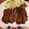 横浜ランドマークプラザの牛たん屋さん「喜助」は結構いけます!
