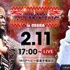 2.11 新日本プロレス NEW BEGINNING in OSAKA ツイート解析