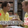 6/9:天才脱獄犯【ポケトレ FX入門】