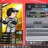 【ファミスタクライマックス】 虹 金 福留孝介 選手データ 最終能力 阪神タイガース