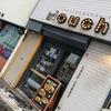 【グルメ】カレー&ごはんカフェ[ouchi]