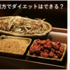 漢方ダイエットは本当に痩せる?「効果・方法・信憑性」真意を徹底解説