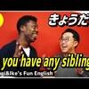矢作とアイクの英会話 #4「きょうだい」Do you have any siblings? について