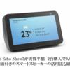 <8/5まで>Amazon Echo Show5が実質半額 2台購入で9,980円!画面付きのスマートスピーカーの活用法も紹介