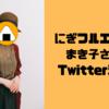 【インタビュー】にぎフルエンサーまき子さんのTwitter活用術をむすびました