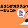 【2019年最新】現役ビルメン(設備管理)がオススメする転職エージェント