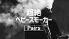 【体験談5】Pairs:イケてる「超絶ヘビースモーカー」
