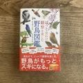 撮った野鳥の名前を調べるために「ぱっと見わけ観察を楽しむ野鳥図鑑」を購入した話し。