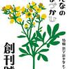11/19「國語問題協議會」講演会、「みんなのかなづかひ」も先行頒布します