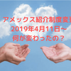 アメックス紹介制度がまた変わる!今度は紹介ボーナスポイントが減少?!(2019年4月11日~)