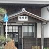 仙崎の街歩き:山口県長門市
