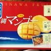 牧志からマンゴー届く、沖縄30℃こっち36℃、牧志、避暑にいきたい