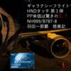 お修行兄さんのプラチナ維持修行 Flight Log#12 HND-OKA/NH1000 編