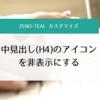「ZENO-TEAL」の中見出し(H4)の先頭に表示されるアイコンを非表示にする方法【CSS】
