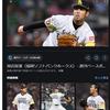 阪神!ソフトバンク加治屋蓮投手を獲得!中日鈴木翔太投手は育成契約!