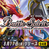 ゼノンザード EXCODE:03 Battle Spirits 事前評価