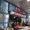 台北のストーンマーケット・建國假日玉市 元天然石販売員が教える買い方テクニック!