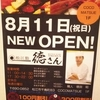 COCO MATSUE 松江鮨 徳さん