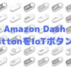 Amazon Dash Button で遊ぶ - う○こでたボタン -