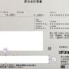 【配当】ミタチ産業(3321)より配当の案内が届きました