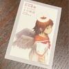 #安倍𠮷俊 先生原画展 #灰羽連盟とその周辺 レポート