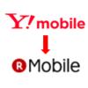 楽天モバイルのMNPは電話で開通!簡単に乗り換え完了です。