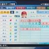 65.オリジナル選手 三木谷馨選手 (パワプロ2018)