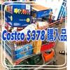 Costco購入品8月