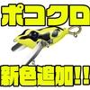 【DAIWA】ソフトボディ採用の羽根モノルアー「ポコクロ」に新色追加!