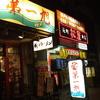 神戸元町物語 場末を張って70年 第一旭