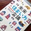 YADOKARI「未来住まい方会議」を読んでの感想