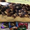 セブン:5種ナッツチョコ