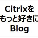 Citrixをもっと好きにBlog